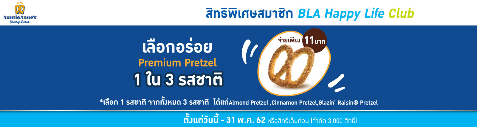 Banner สิทธิพิเศษ Auntie Anne's