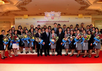 The 32nd Thailand National Quality Awards (TNQA)